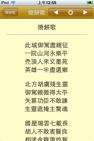 《黄蘖禅师诗》—全诗共十四首